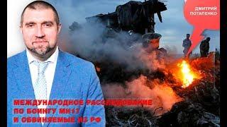 «Потапенко будит!», Международное расследование по Боингу МН17 и обвиняемые из РФ