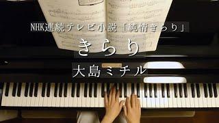 ピアノソロ中級 NHK朝ドラ50Years ~毎日聴いたあのメロディ~ ヤマハミュージックメディアより.