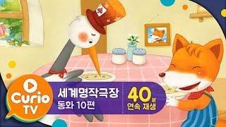 아들과딸북클럽 | 세계명작동화 모음 | 40분 연속 재생 | 동화 애니메이션 10편 | 3D 스토리 큐브 [Kids TV OZ]