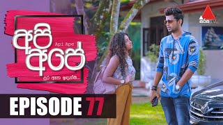 Api Ape | අපි අපේ | Episode 77 | Sirasa TV Thumbnail