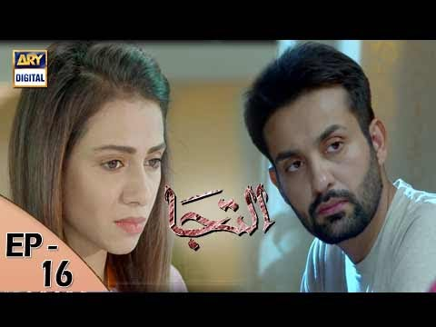 Iltija - Episode 16 - 22nd July 2017 - ARY Digital Drama