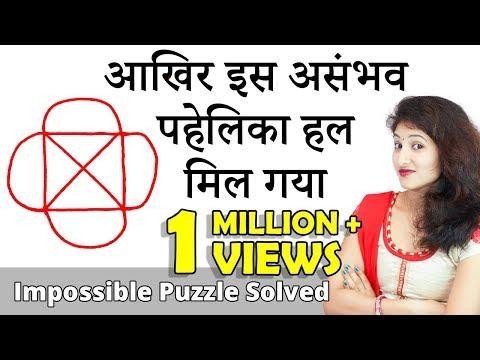 आखिर इस असंभव पहेलीका हल मिल गया | IMPOSSIBLE PUZZLE SOLVED | Hindi Paheli | Rapid Mind