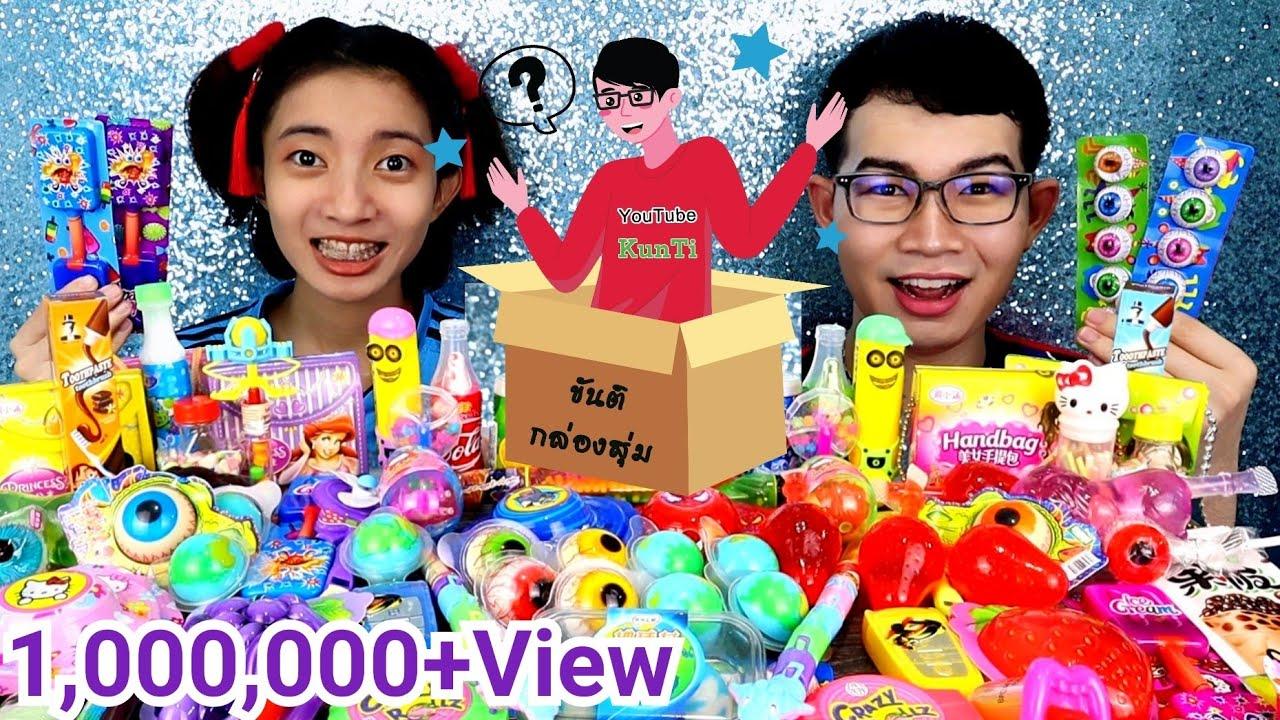 ชาเลนจ์กล่องสุ่ม ขนมแปลก! ของเล่นหายาก #Mukbang MYSTERY BOX CHALLENGE 미스터리 박스 챌린지:ขันติ