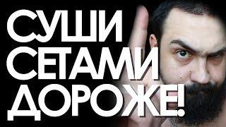 видео Доставка суши и роллов в Перми бесплатно