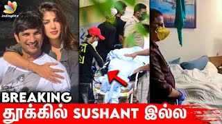 Sushant's Close Friend Breaks Unknown Truth | Rhea Chakraborty, Bollywood, Dil Bechara - 07-08-2020 Tamil Cinema News