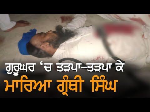 ਗੁਰੂਘਰ 'ਚ ਗ੍ਰੰਥੀ ਨੂੰ ਤੜਪਾ-ਤੜਪਾ ਕੇ ਮਾਰਿਆ | TV Punjab