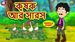 কৃষক আর সারস - Der Bauer und Der Storch | Rupkothar Golpo | Bangla Cartoon | Bengali Fairy Tales