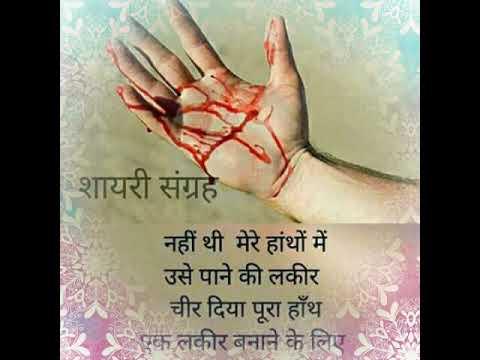 Gire hai to kya hum sanbhal jayenge salamat rahe dostana hamara(गिरे है तो क्या हम संभल जाएंगे)