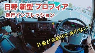 大型トラック 新型 プロフィア 走行インプレッション HINO NEW PROFIA Test drive