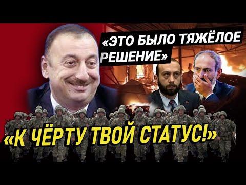 Азербайджан празднует, Армения плачет