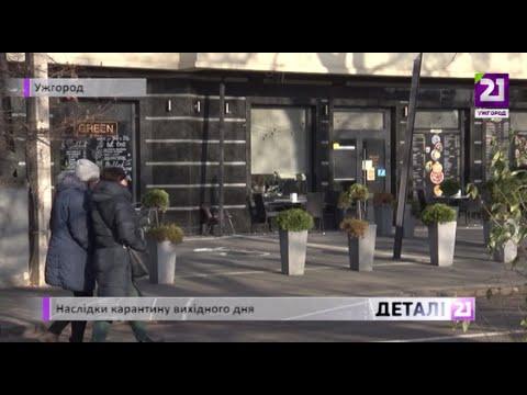 21 channel: Наслідки карантину вихідного дня