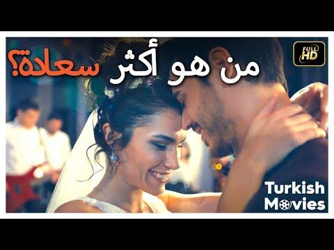 من هو أكثر سعادة؟ - فيلم رومانسي كوميدي تركي motarjam