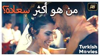 من هو أكثر سعادة؟ - فيلم رومانسي كوميدي تركي