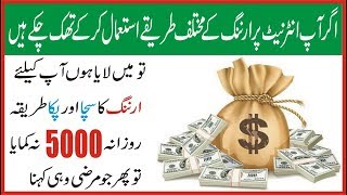 How to Make Money Online in Pakistan | Make money Online With Android