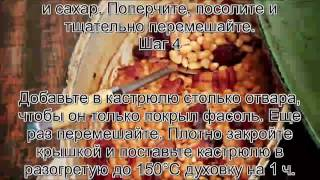 Фасоль белая рецепты.Запеченная фасоль по бостонски