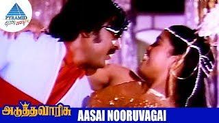 Adutha Varisu Tamil Movie Songs | Aasai Nooruvagai Video Song | Rajinikanth | Ilayaraja
