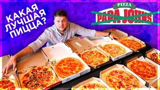 КОНФЛИКТ с ПАПА ДЖОНС. ТЕСТ ПИЦЦЫ или какая самая вкусная пицца???(, 2017-10-07T16:04:54.000Z)