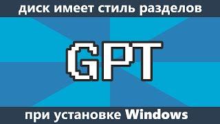 Выбранный диск имеет стиль разделов GPT при установке Windows