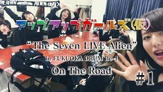 アップアップガールズ(仮) On The Road のThe Seven LIVE Alien 編が...
