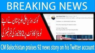CM Balochistan praises 92 news story on his Twitter account | 19 Dec 2018 | 92NewsHD