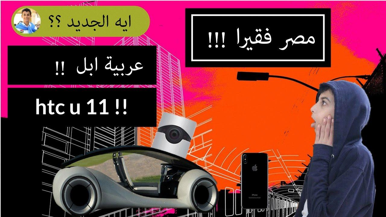 عربية جديدة من ابل - موبيل جديد من سامسونج لمصر !!