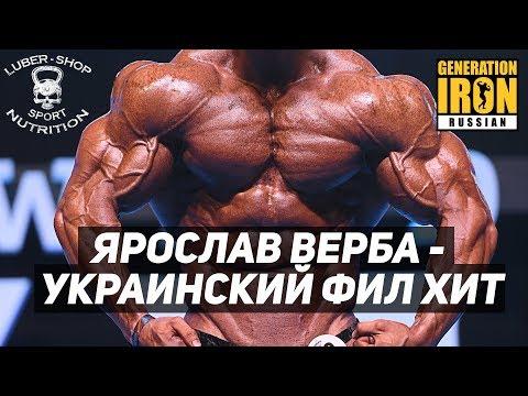 🔥 Ярослав Верба