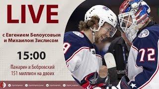 Панарин и Бобровский: самые дорогие русские в истории НХЛ. Онлайн с Белоусовым и Зислисом