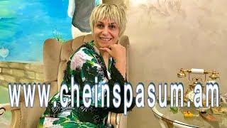 Chein Spasum - Raisa Melkonyan, Раиса Мелконян
