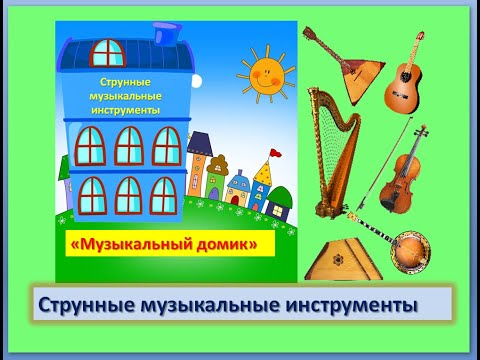 """Игра """"Музыкальный домик"""" (струнные музыкальные инструменты)"""