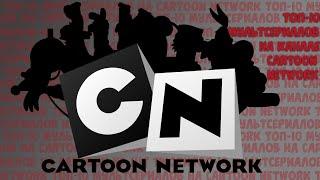 Топ-10 Лучших Мультсериалов на Cartoon Network