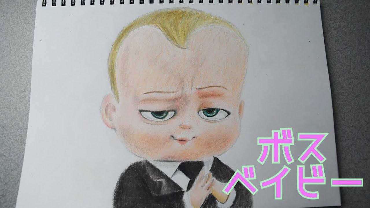 ボス・ベイビー イラスト ぬりえ 色鉛筆画