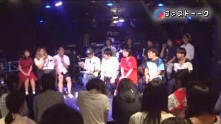 2015年7月29日開催の、ライブハウス「三国ヶ丘FUZZ」大好きバンドマン(...