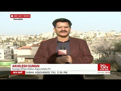 RSTV's Akhilesh Suman reports from Ramallah