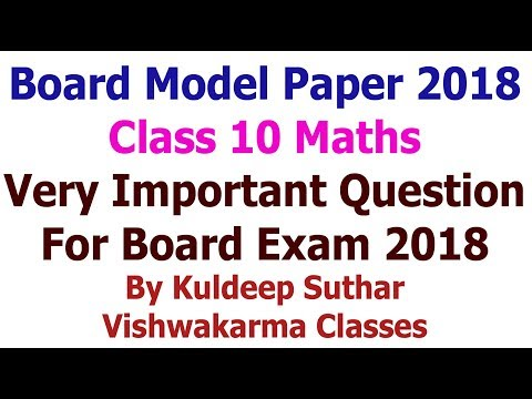 18 Mark Question Class 10 Model Paper With Solution For Board Exam 2018 RBSE