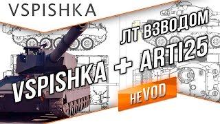 ЛТ Стрим - Vspishka и Arti25