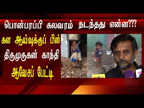 Thirumurugan Gandhi on Ponparappi Election violence on after visiting ponparappi village Tamil news live latest Tamil news   A day after violence broke out in a Dalit settlement at Ponparappi the residents, women, in particular, fear an escalation of tension. Sendurai police have so far arrested 12 persons in connection with the incident. Ponparappi falls under Chidambaram constituency, where VCK chief Thol Thirumavalavan contested. Even as polling was on, a few persons allegedly affiliated to the PMK and Hindu Munnani broke a pot, the VCK chief's symbol, which triggered heated arguments and a scuffle. Subsequently, a gang entered the Dalit colony and damaged several houses. Two wheelers were also vandalised. The violence left eight persons injured.In the meanwhile human right activist thirumurugan Gandhi Ponparappi Village and comes up with a new facts which became the reason for the violence that erupted on the day of elections   thirumurugan gandhi speech, thirumurugan gandhi latest speech, thiru murugan, thirumurugan gandhi,ponparappi, ponparappi kalavaram, ponnamaravathi issue, ponparappi issue,  for tamil news today news in tamil tamil news live latest tamil news tamil #tamilnewslive sun tv news sun news live sun news   Please Subscribe to red pix 24x7 https://goo.gl/bzRyDm  #tamilnewslive sun tv news sun news live sun news