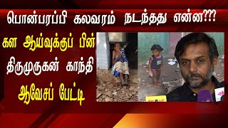 Thirumurugan Gandhi on Ponparappi violence on after visiting ponparappi village Tamil news live