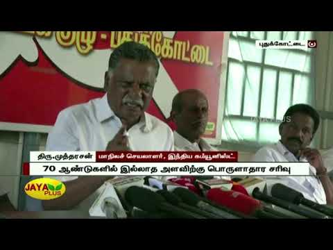 #Mutharasan, #CPI #Economycrisis பொருளாதாரச் சரிவு... மொழியால் திசைத்திருப்ப முயற்சி - முத்தரசன்   Economy crisis   Hindi imposition   Mutharasan, CPI State secretary  Central govt. tries to deviate people from economic crisis by creating language issues    #JayaPlus television is one among the foremost runner in Tamil News and media fields. Jaya plus comes under the whole brand of Jaya TV which includes four main stream channels. Jaya Plus live streams all major political happenings and current updates on a 24/7 basis daily. We cover recent updates of all genres like politics, media, movies, magazines with a policy of all under one roof. Apart from news we have talk shows and infotainment programmes like Achchum Asalum, Kelvigal Aayiram and Medhuva Pesunga.  Facebook - https://www.facebook.com/jayapluschannel/  Twitter - https://www.twitter.com/jayapluschannel  InstaGram - https://www.instagram.com/jayaplusnews/  Website - http://www.jayanewslive.com    Program Playlists :   Achum asalum - http://bit.ly/AchumAsalum  Medhuva Pesunga - https://www.youtube.com/playlist?list=PLeimZv3JlrlhTJ-LUI86bLKz2k2jBqwGW  Kelvigal Aayiram - https://www.youtube.com/playlist?list=PLeimZv3Jlrliz19ZEWCbx1IX8MRUndTk3  Makkal Manasu - https://www.youtube.com/playlist?list=PLeimZv3JlrliLJ6bdEmJ1QjyAd_bYR7qU  Special Stories - https://www.youtube.com/playlist?list=PLeimZv3Jlrli-sC79IKBT4esNoYVDO_Oh