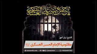 مظلومية الإمام الحسن العسكري (ع) - الشيخ نبيل أمهز