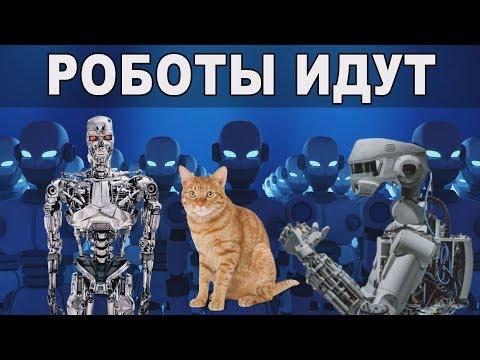 Роботы увольняют людей.
