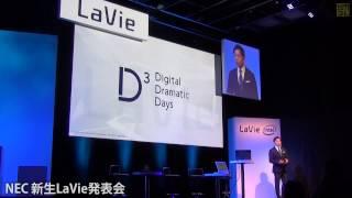 発表会の総括 Digital Dramatic Daysについて LaVieブランドについて ht...
