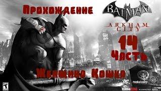 Прохождение Batman:Arkham City. 14 Часть.Женщина Кошка