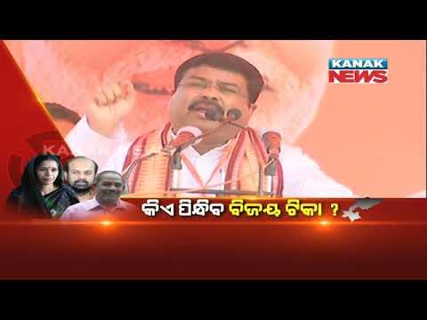 Bijepur By-Poll: Dharmendra Pradhan Addresses Public In Bijepur