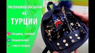 Распаковка посылки №4 - Видеообзор детских и женских вещей из Турции