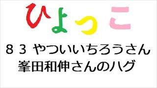 ひよっこ 第83回 「連続テレビ小説 ひよっこ Part1 (NHKドラマ・ガイ...