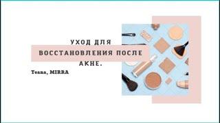 Новый уход для восстановления кожи лечения акне очистки пор после Protinol с Teana и Mirra