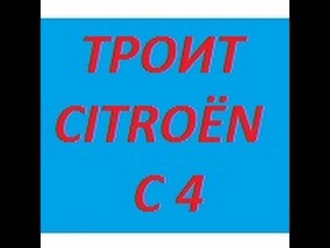 Троит Citroёn C4! Замена модуля(катушки) зажигания!