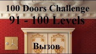 100 Doors Challenge - 100 дверей вызов Прохождение 91 - 100 уровень ( level 91 - 100 )