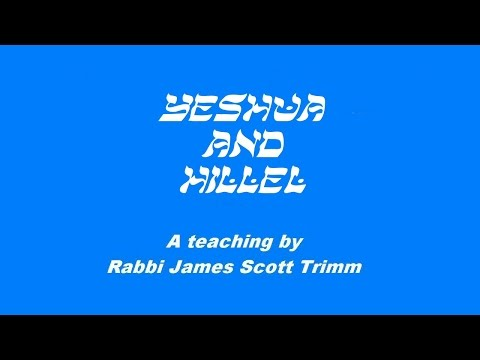 Yeshua and Hillel
