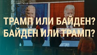Исторические выборы в США: первые итоги   ВЕЧЕР   04.11.20